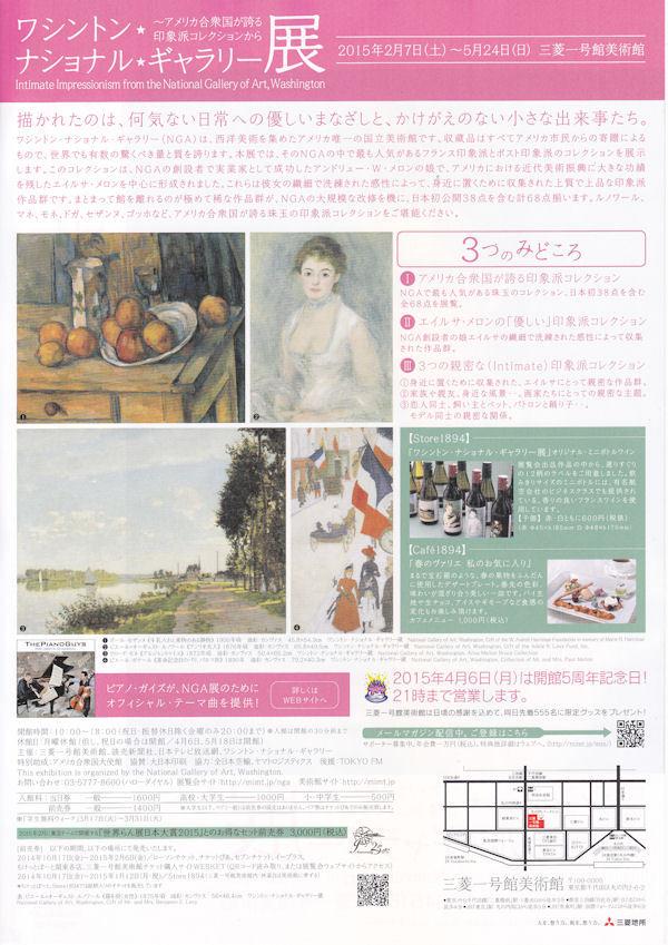 20150423三菱一号館美術館印象派br2.jpg