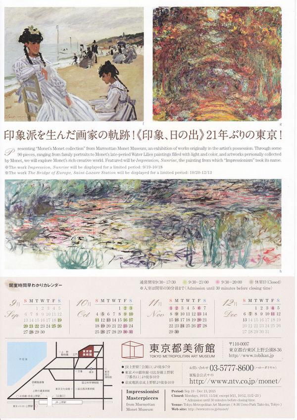 2015モネ東京都_0003r1000.jpg